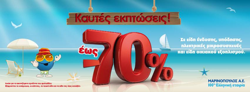 Μαρινόπουλος 1