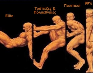 Χρέος,-η-πιο-ύπουλη-μορφή-σκλαβιάς-Εξ.