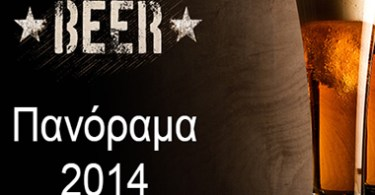Πανόραμα-μπύρας-2014-Εξ.