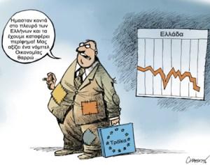 ΕΙΚΟΝΑ---Ελλάδα,-κρίση,-τρόϊκα-Εξ.
