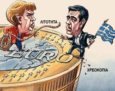 ΕΙΚΟΝΑ---Ελλάδα,-Τσίπρας-Εξ.