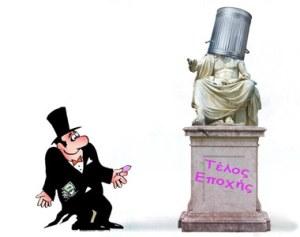 ΕΙΚΟΝΑ---Ελιτε,-Ελλάδα,-δημοκρατία,-πλούσιοι-Εξ.