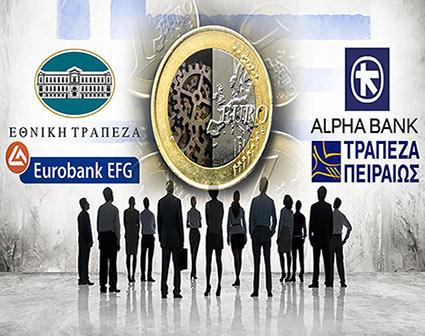 ΕΙΚΟΝΑ---Τράπεζες,-Ελλάδα-Εξ.