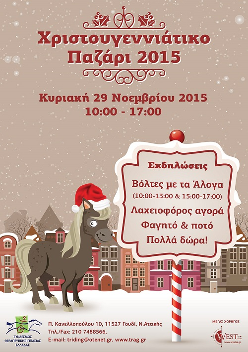 Χριστουγεννιάτικο Παζάρι 2015