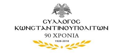 LOGO 90 ΧΡΟΝΩΝ ΣΥΛΛ ΚΩΝ1