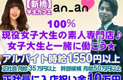 新橋キャバクラ【an_an(アンアン)】100%現役女子大生ラウンジ 男子求人①