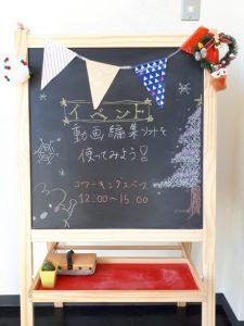 イベント告知黒板