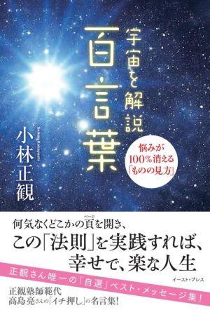 宇宙を解説百言葉|小林正観
