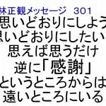 思いどおりにしよう思いどおりにしたいと思えば思うだけ逆に感謝というところからは遠いところにいる小林正観メッセージ301
