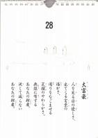 うたしごよみ28日小林正観カレンダーです。