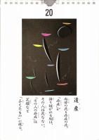 うたしごよみ20日小林正観カレンダーです。