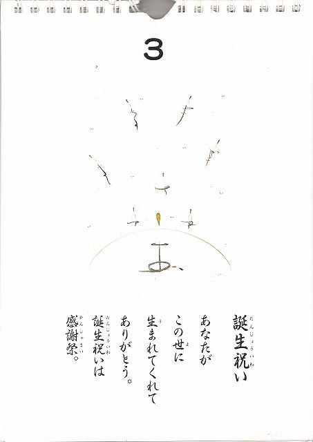 うたしごよみ3日小林正観カレンダーです。