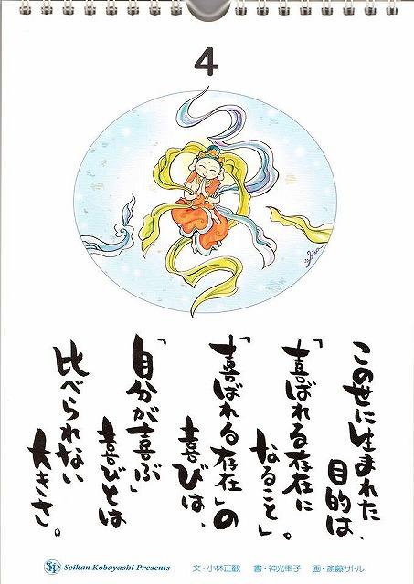 喜ばれる存在小林正観宇宙賛歌4です。