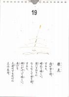 うたしごよみ19日小林正観カレンダーです。