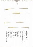 うたしごよみ16日小林正観カレンダーです。