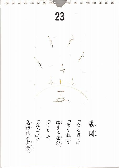 うたしごよみ23日小林正観カレンダーです。