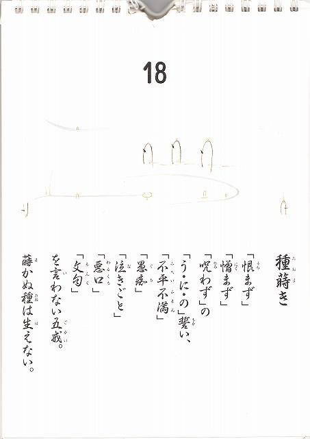 うたしごよみ18日小林正観カレンダーです。