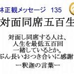 対面同席五百生小林正観メッセージ135です。