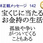 宝くじに当たるお金持の生活小林正観メッセージ142です。