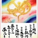 祝彩しゅくさいひめくり01|小林正観カレンダーです。