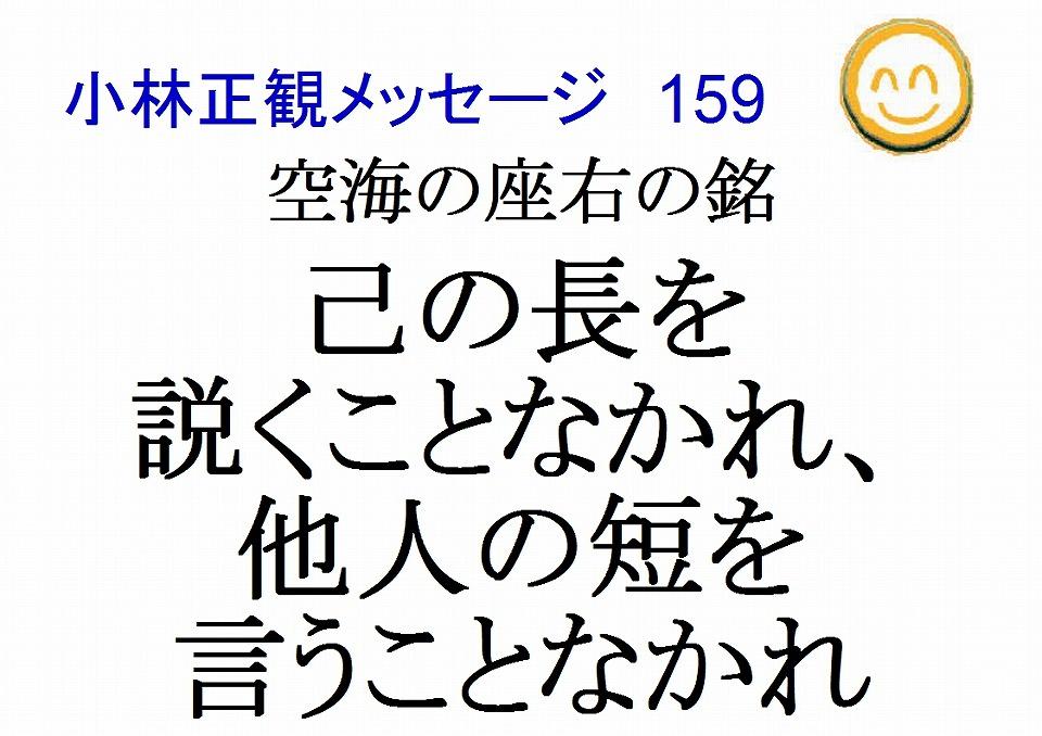 空海の座右の銘小林正観メッセージ159