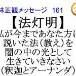 法灯明小林正観メッセージ161