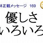 優しさいろいろ小林正観メッセージ169