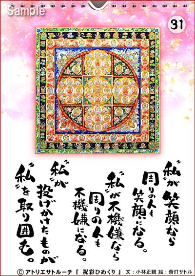 祝彩しゅくさいひめくり31|小林正観カレンダー