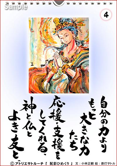 祝彩しゅくさいひめくり04|小林正観ひめくりカレンダーです
