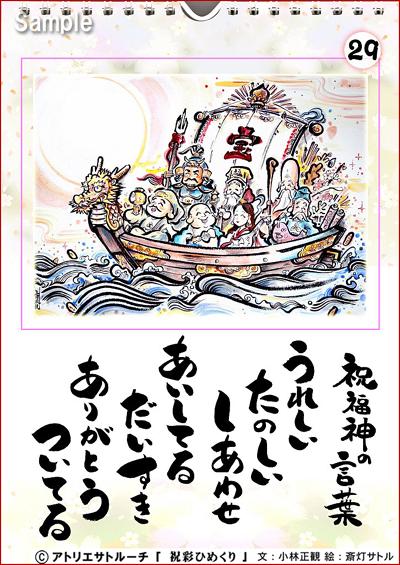 祝彩しゅくさいひめくり29|小林正観カレンダー