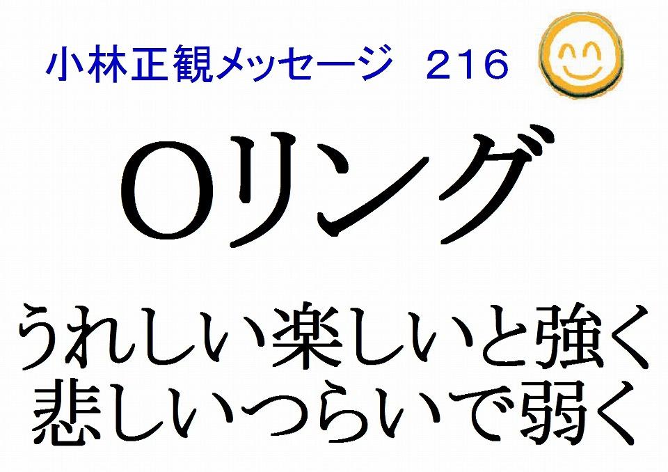 Oリング(オーリング)小林正観メッセージ216