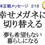 幸せメガネに切り替える小林正観メッセージ218