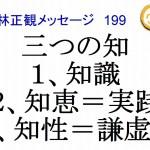 三つの知小林正観メッセージ199