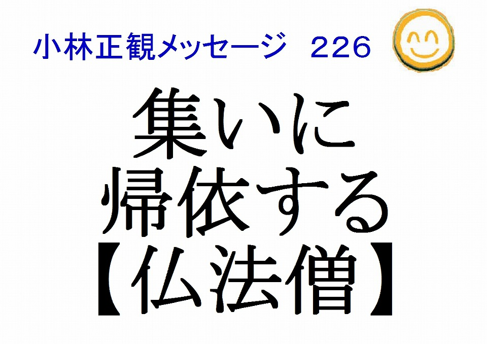 集いに帰依する仏法僧小林正観メッセージ226