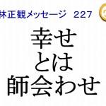 幸せとは師会わせ小林正観メッセージ227