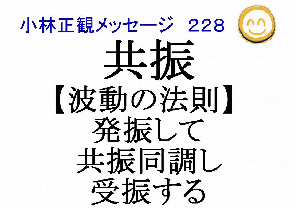 波動の法則共振小林正観メッセージ228