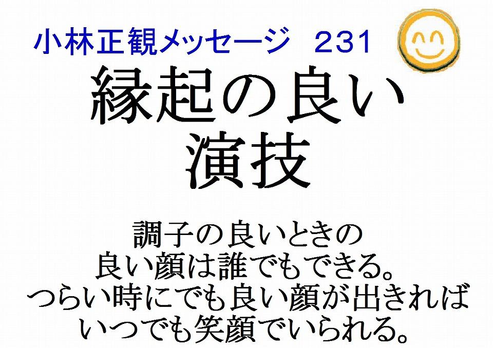 縁起の良い演技小林正観メッセージ231