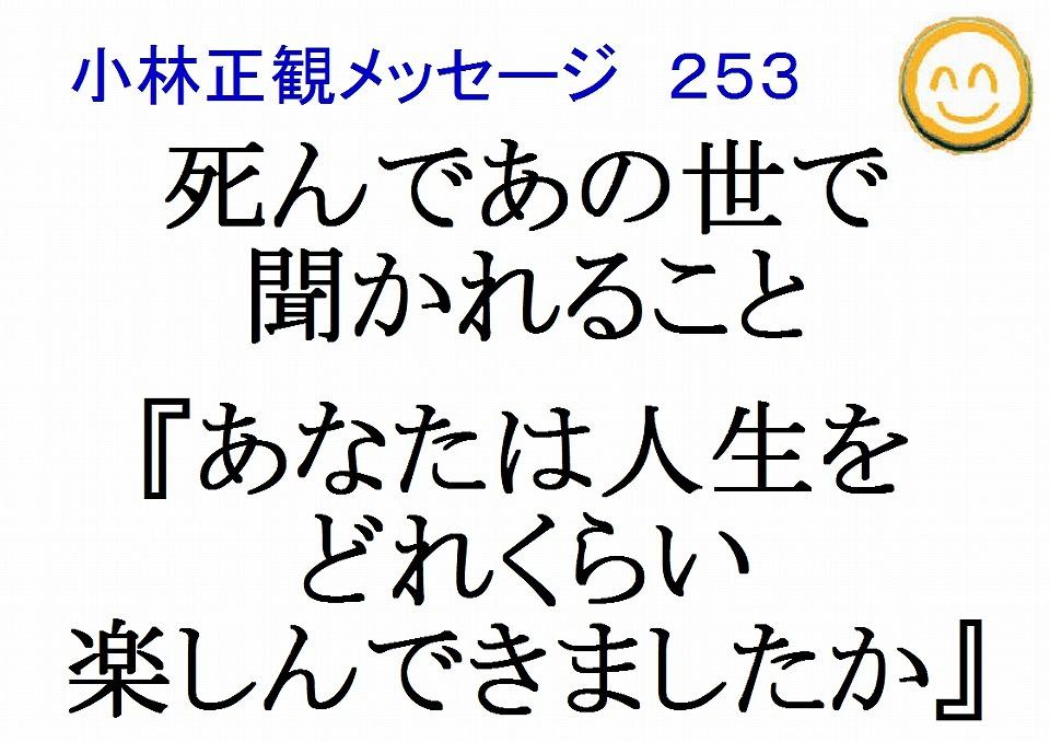 死んであの世で聞かれることあなたは人生をどれくらい楽しんできましたか小林正観メッセージ253