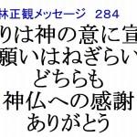 祈りは神の意に宣る願いはねぎらいどちらも神仏への感謝ありがとう小林正観メッセージ284