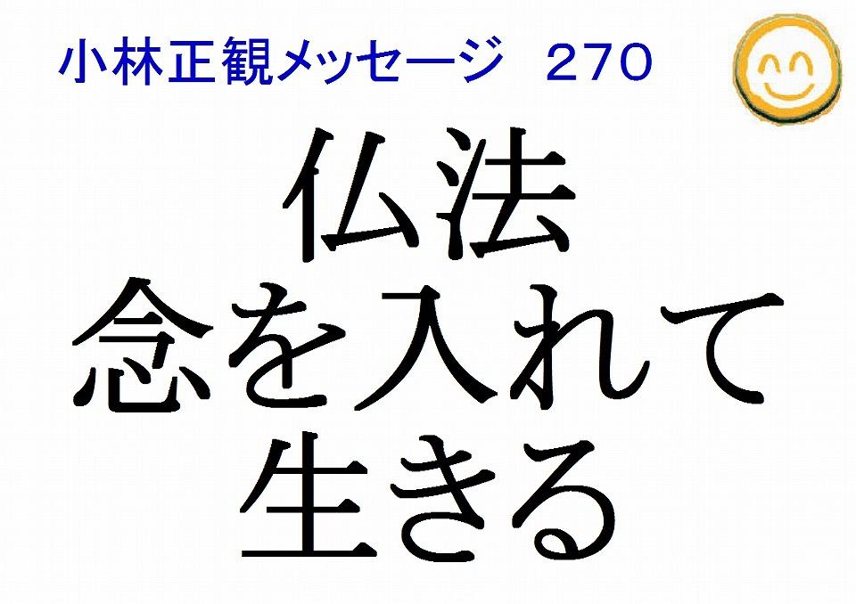 仏法念を入れて生きる小林正観メッセージ270