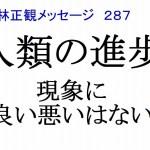 人類の進歩現象に良い悪いはない小林正観メッセージ287