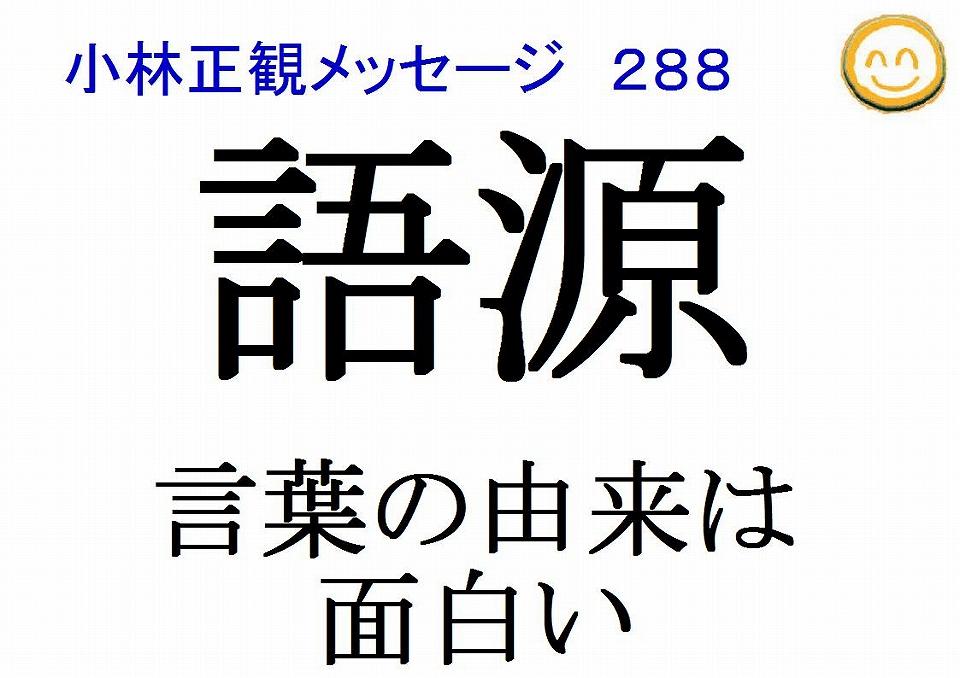 語源言葉の由来は面白い小林正観メッセージ288