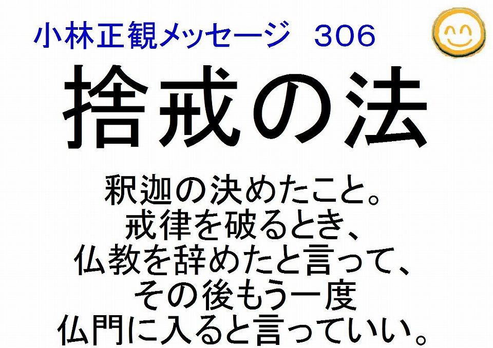 捨戒の法釈迦の決めたこと小林正観メッセージ306