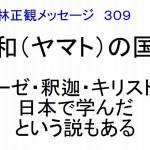 和(ヤマト)の国小林正観メッセージ309