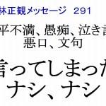 不平不満愚痴泣き言悪口文句言ってしまったナシナシ正観メッセージ291