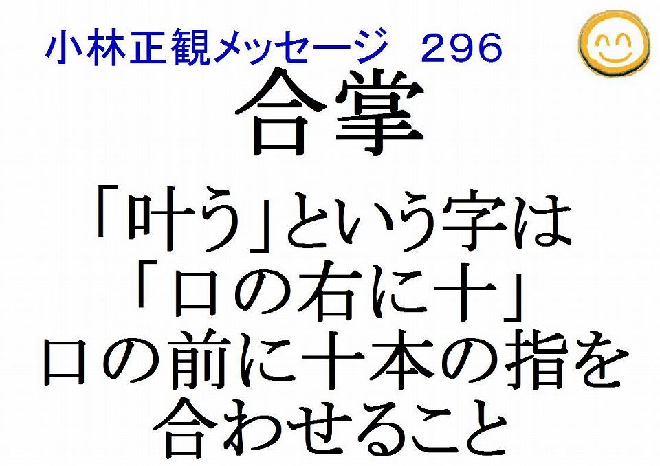 合掌叶うという字は口の右に十小林正観メッセージ296
