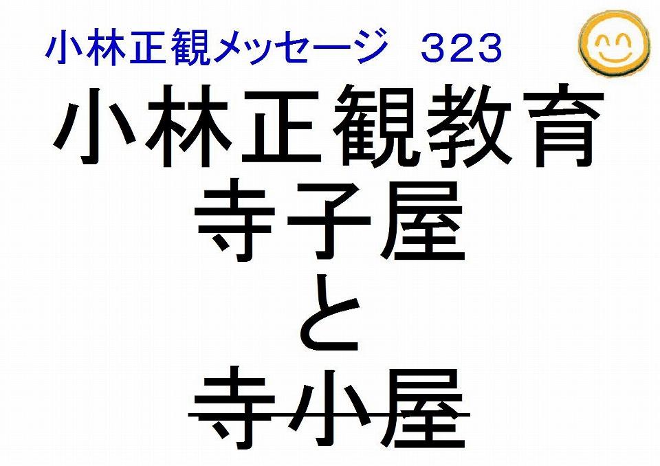 小林正観教育寺子屋と寺小屋小林正観メッセージ323