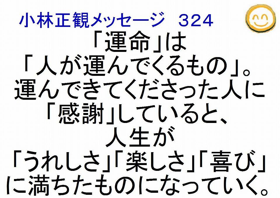 運命は人が運んでくるもの運んできてくださった人に感謝小林正観メッセージ324