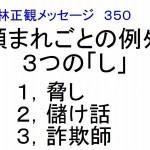 頼まれごとの例外3つの「し」脅し儲け話詐欺師小林正観メッセージ350