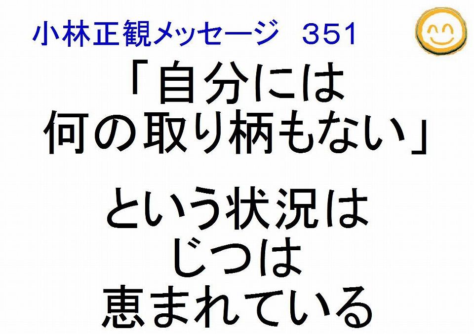 自分には何の取り柄もないという状況はじつは恵まれている小林正観メッセージ351
